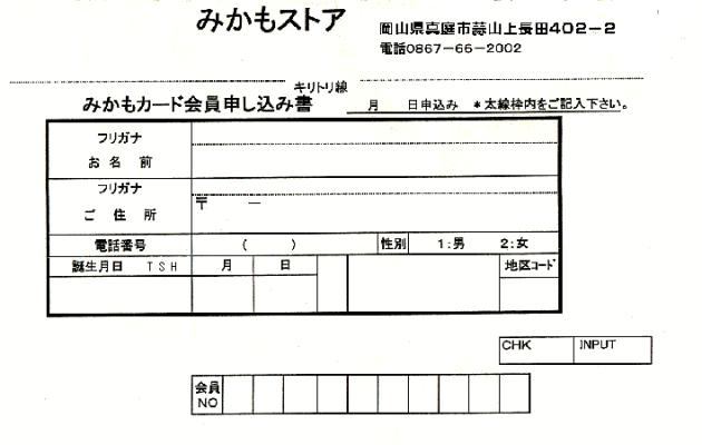 coupon-moushikomi