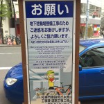 Garbled Sapporo sign produced from Japanese to English translation software
