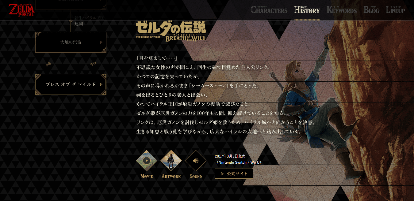 Japan] Breath of the Wild now has an Officially Recognised