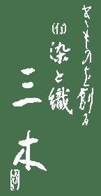 宇佐市の着物・呉服店 – 有限会社染と織 三木