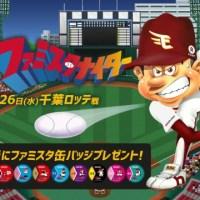 本日、4/26の楽天×千葉ロッテ戦は「ファミスタナイター」!ファミスタコラボグッズも大量に発売に