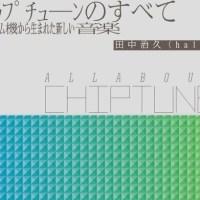チップチューンの歴史を紐解く書籍!「チップチューンのすべて All About Chiptune: ゲーム機から生まれた新しい音楽」が発売に!
