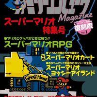 「ニンテンドークラシックミニ スーパーファミコン」発売記念!8/21発売のニンテンドードリーム10月号に、「ファミマガ」の復刻冊子がついてくる!