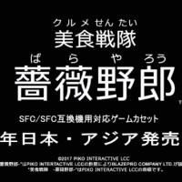 これはアツい!スーファミのプレミアソフト『美食戦隊 薔薇野郎』&『アイアンコマンドー 鋼鉄の戦士』がSFC互換機用カセットにて再販決定!