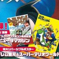 9/21発売のニンテンドードリーム11月号のふろくは「ファミリーコンピュータマガジン 復刻版 Vol.2」!『スーパーマリオワールド』のポスターもついてくる!
