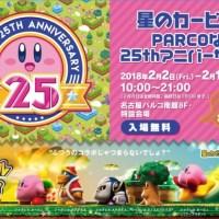 今度は名古屋で!「星のカービィ PARCOな25thアニバーサリー」フェア、名古屋パルコにて2/2から開催決定!