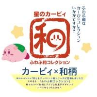 ふんわり超かわいい!「一番くじ 星のカービィ ふわふ和コレクション~ぽよぽよ日和~」7/20より発売に!