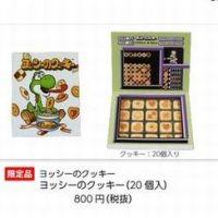 ヨッシーのクッキー(本物)めっちゃかわいい!任天堂ライセンスグッズ大集合!期間限定コーナーにて販売される限定品&先行販売商品が公開に!