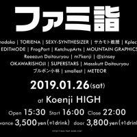毎年恒例!音楽とゲーム好きのためのお正月イベント『ファミ詣』、高円寺HIGHにて来年1/26に開催決定!