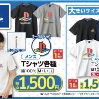 プレステロゴのキーホルダーつき!ファッションセンターしまむらにて、「プレイステーション」デザインのTシャツが発売中!
