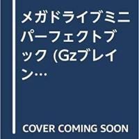 """これ1冊でメガドライブミニの""""すべて""""がわかる!KADOKAWAより「メガドライブミニ パーフェクトブック 」が発売に!"""