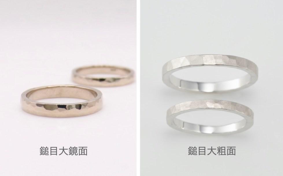槌目大を施した結婚指輪