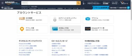 持続するをクリックすると本物のAmazonのサイトに移動します