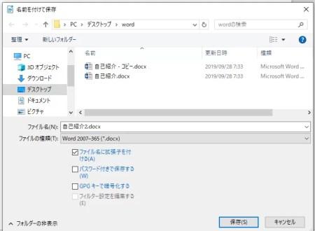 修正したWriterのデータをWord 2007-365(*.docx)形式に変更して保存してWordで開きます。