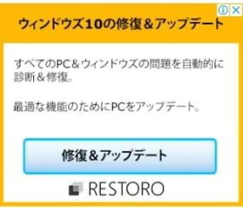 アドセンス広告restoro
