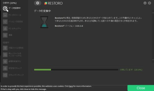 RESTOROスキャン画面