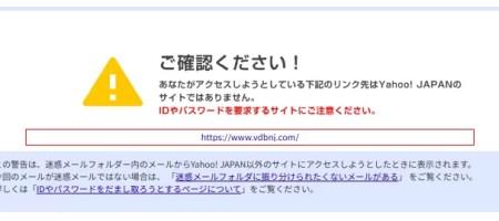 ⚠ご確認ください!あなたがアクセスしようとしている下記のリンク先はYahoo! JAPANのサイトではありません。IDやパスワードを要求するサイトにご注意下さい。