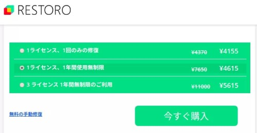 RESTORO料金表