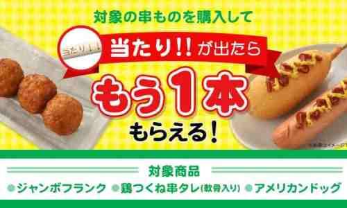 当たった!嬉しいけど戸惑うファミマの鶏つくね串タレの『当たり棒』アナタならもらいますか?