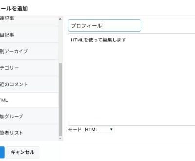 自由にカスタマイズするには「デザイン」➔「カスタマイズ」➔「サイドバー」➔「モジュールを追加」➔「</>HTML」の項目で編集します。