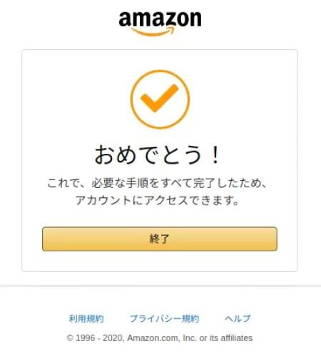 『架空請求』【重要】Аmazon Pay ご請求内容のお知らせ - ご注文を受け付けました:P84-7828468-0086469