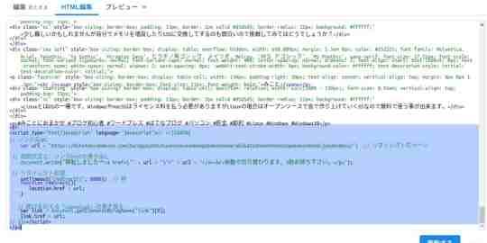 avaScriptのコードをコピーしてはてなブログのHTML編集に貼り付けて青色部分のURLを転送後のURLに書き換えます。