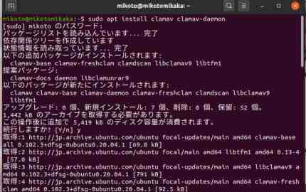 LinuxウイルスソフトClamAV