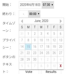 『開始時間』と『終了時間』をクリックするとカレンダーと時間が選択できるようになるのでアンケート期間の設定をします。