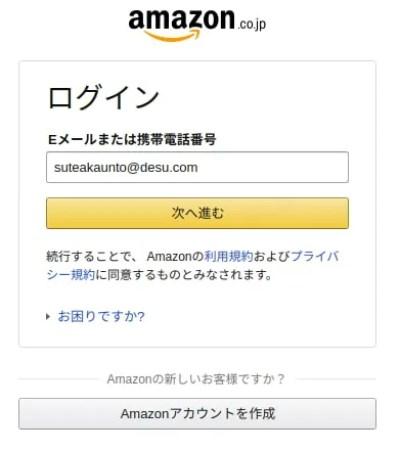 ログイン画面のEメールまたは携帯電話番号の所にメールアドレスsuteakaunto@desu.com(ステアカウント)を入力して次へ進むをクリックします。