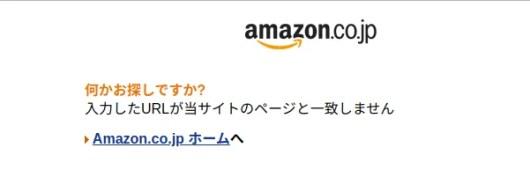 何をお探しですか?入力したURLが当サイトのページと一致しません(Amazon.co.jpホーム)へと表示されるのでクリックをして次のページに移動します。