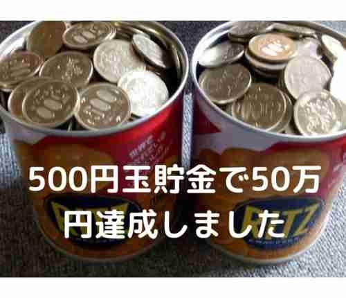 『500円玉貯金』で50万円達成しましたコツは無理なくコツコツと継続することが大切です