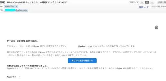 件名: 【警報】 あなたのAppleIDはリセットされ一時的にロックされています