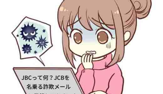 『架空請求』JCBを名乗るJBCシステムメンテナンス通知についてと怪しい迷惑メールが届いたので登録しました