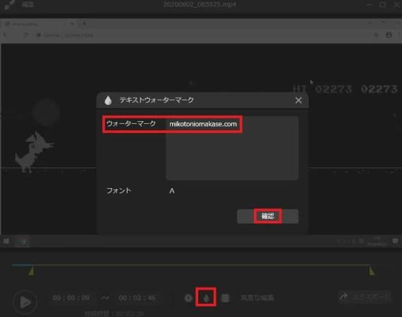 ウォーターマークとは著作権保護などこの動画は自分のものですとアピールする為に使います。