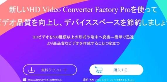 HD Video Converter Factory ProとはWonderFox Soft社が開発した多機能な動画変換ソフトで動画の『形式変換』『エンコード』『編集』『ダウンロード』『録画』などこのソフトだけで何でもできてしまう便利なソフトです。