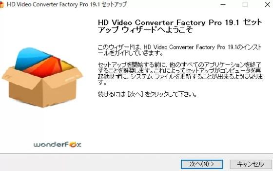 まずは公式サイトよりHD Video Converter Factory Proを『今すぐ購入』か『無料体験』好きな方を選んでダウンロードしてインストールします。