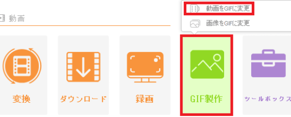 動画ファイルをGIF画像に変更するには『GIF制作』➡『動画をGIFに変更』➡『+動画を追加』➡『GIF画像を作りたい動画を選びます』