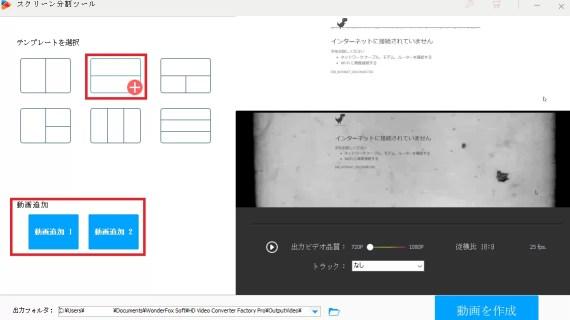 スクリーン分割ツールで編集をするには『ツールボックス』➡『スクリーン分割ツール』をクリックします。