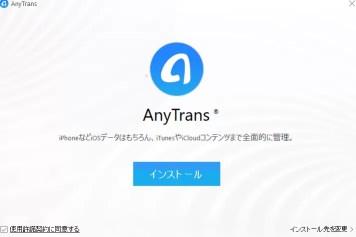 まずはAnyTransの公式サイトよりを『無料体験』『今すぐ購入』か好きな方を選んでダウンロードしてインストールします。