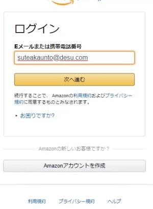 本物のサイトで適当なアカウントを入力すると『ユーザID』『パスワード』の入力に誤りがあるか登録されていません。正しい『ユーザID』『パスワード』を入力してもログインできない場合はこちらからパスワードの再入力を行ってくださいとエラーメッセージが表示されますが
