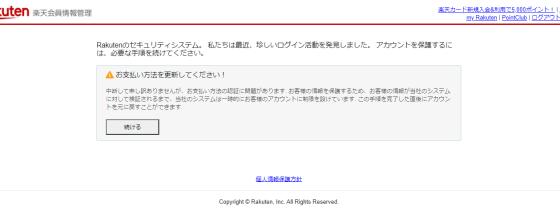 Rakutenのセキュリティシステム。私たちは最近、珍しいログイン活動を発見しました。アカウントを保護するには、必要な手続きを続けてください。