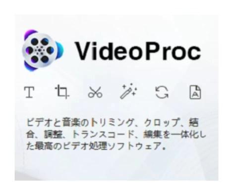 レビュー記事 VideoProcは誰でも簡単に動画編集・音声変換、DVD変換、Web動画がダウンロードできる便利なソフトです