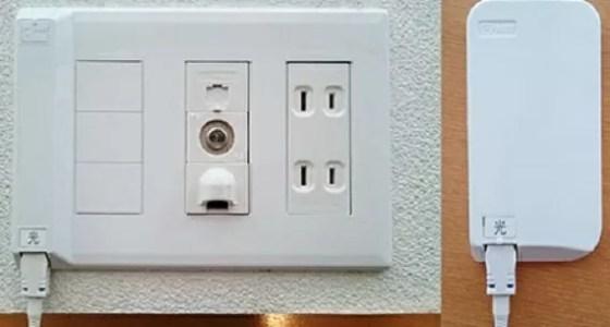 光コンセントには埋込み型と分離型の2種類があり配線工事の状況によって変わります。