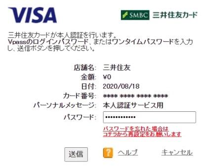 三井住友カードが本人認証を行います。Vpassのログインパスワードまたはワンタイムパスワードを入力し送信ボタンを押してくださいと表示されます。
