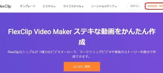 まずはFlexClipの公式サイトで無料会員登録をしましょう。会員登録の方法は右上の新規会員登録-無料をクリックをします。