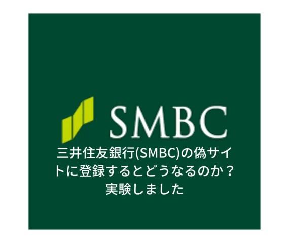 三井住友銀行(SMBC)の偽サイトに登録するとどうなるのか?実験しました