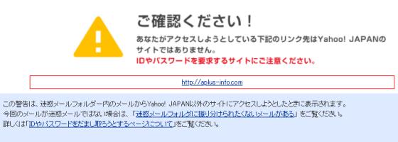 あなたがアクセスしようとしている下記のリンク先はYahoo! JAPANのサイトではありません。IDやパスワードを要求するサイトにご注意くださいと表示されますが無視して先に進みます。