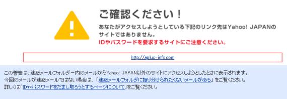 アプラス、新生銀行を装った偽サイト注意喚起