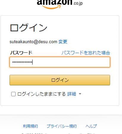 アマゾン偽サイトログイン画面