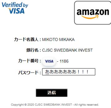 VISAカードパスワード